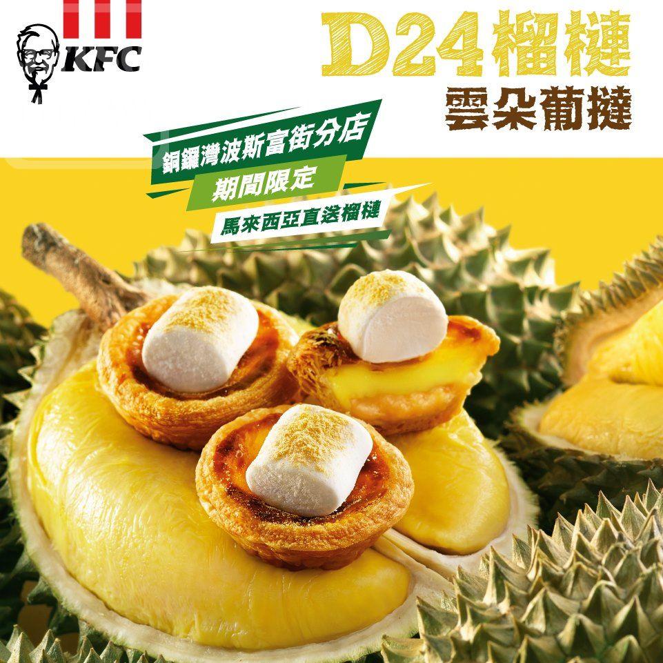 KFC 銅鑼灣概念店 期間限定 #D24榴槤雲朵葡撻